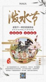 中国风傣族泼水节邀请函云南旅游宣传推广海报