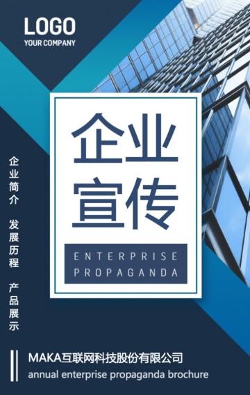 高端简约商务蓝色企业宣传手册公司宣传画册H5