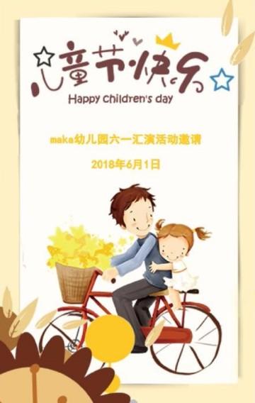 黄色色 卡通 儿童节/六一儿童节/儿童节邀请函/幼儿园邀请函