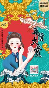 国潮风美妆年货鼠年系列海报