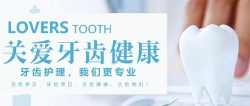 关爱牙齿健康 简约风格公众号首图