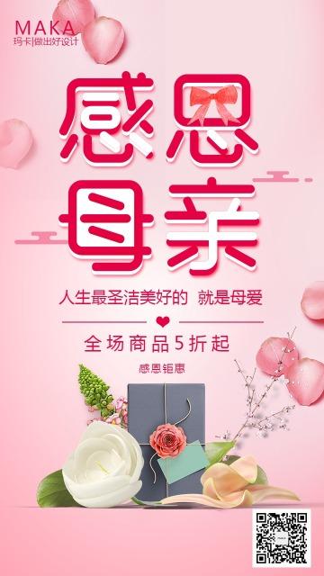 简约唯美感恩母亲节促销活动宣传海报