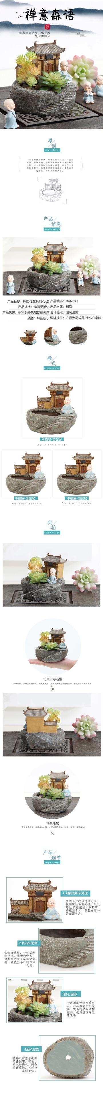 古风典雅花盆花卉电商详情页