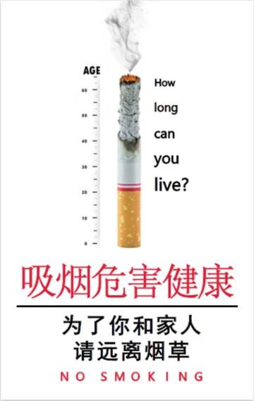 世界无烟日 烟草与心脏病 社区活动宣传 活动安排