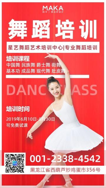 扁平简约舞蹈培训招生海报