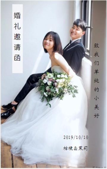 文艺小清新婚礼邀请函/简约婚礼邀请函/请帖/喜帖