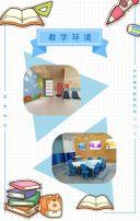 蓝色辅导班教育机构学业辅导招生H5