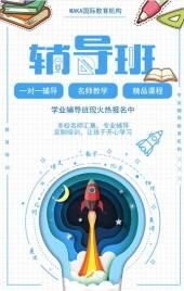 辅导班/教育机构/学业辅导/招生/卡通/可爱
