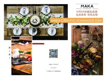 简约文艺清新中餐私房菜宣传三折页菜单