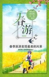 春季出游小清新旅行社活动促销推广H5