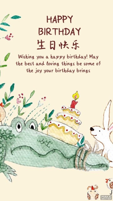 鳄鱼生日祝福海报