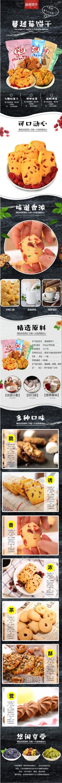 清新简约百货零售美食零食蔓越莓曲奇饼干促销电商详情页