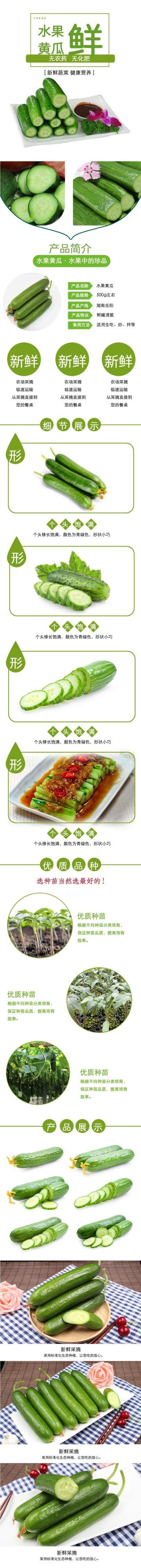 绿色简约清新食品果蔬黄瓜宣传营销电商宝贝详情