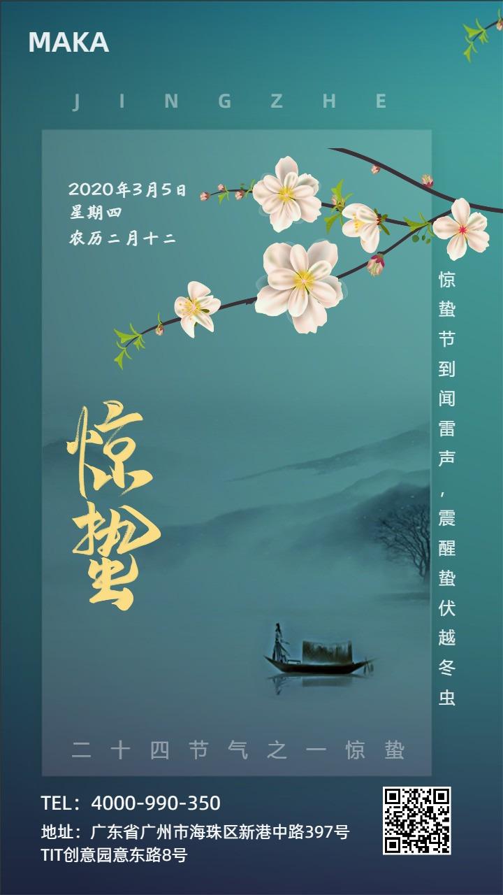 简约文艺中国风惊蛰二十四节气宣传手机海报模版