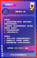 时尚炫酷快闪互联网校园人才招聘招募企业通用宣传H5