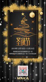 简约圣诞节平安夜宣传海报