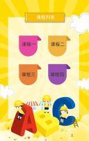 黄色幼儿英语培训夏令营