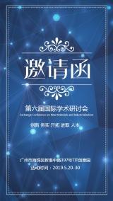 蓝色简约企事业公司单位会议邀请函海报
