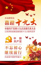 红色中国风十九大党政宣传翻页H5