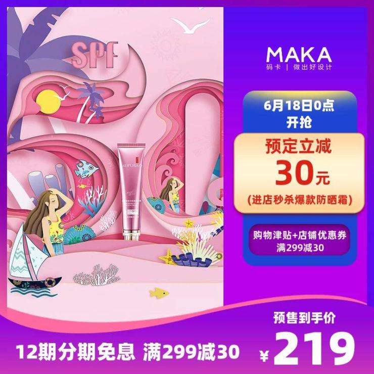 紫色渐变时尚风化妆品618狂欢季促销宣传推广主图
