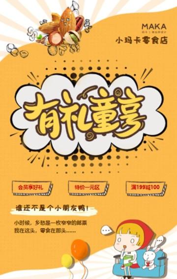 黄色简约六一儿童节促销活动翻页H5