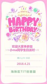 宝宝1周年生日宴会生日派对邀请函 生日海报 儿童节日海报
