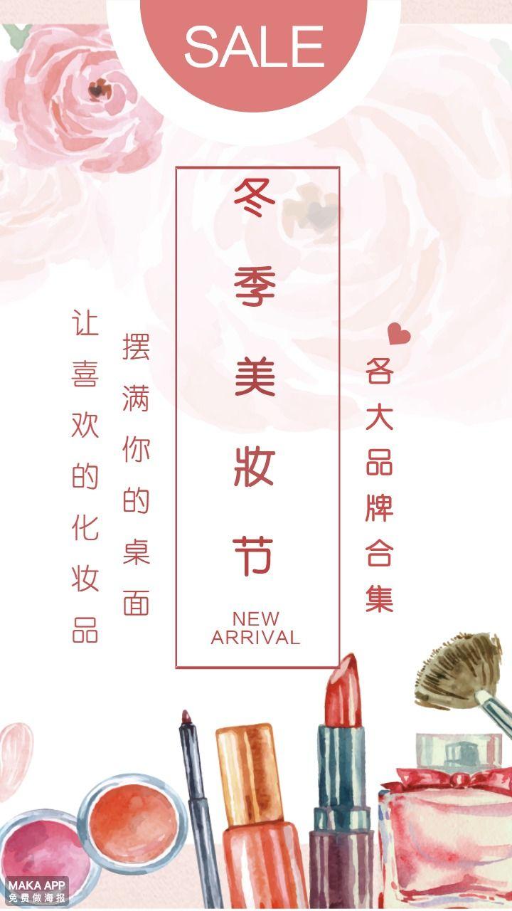 美妆促销清新文艺海报