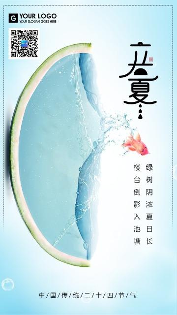 绿色清新立夏节气日签手机海报
