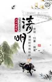 清明节 中国风 水墨风 清明节节日宣传 /清明风俗文化传播 清明踏青 公司企业通用清明节H5模板
