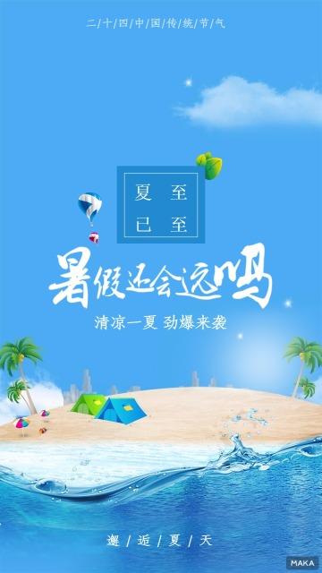 蓝色调夏至宣传海报简约清新风格