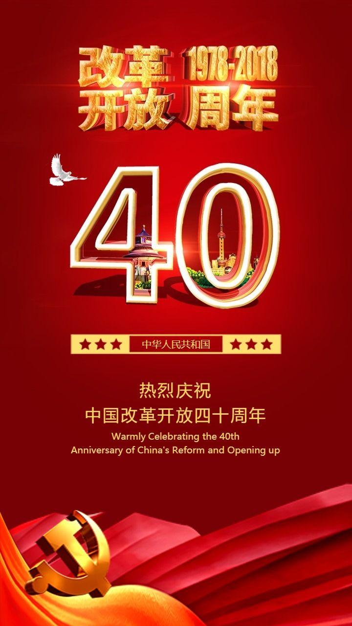 改革开放 40周年 四十周年 周年庆典 纪念改革开放 40年变化 庆祝改革开放