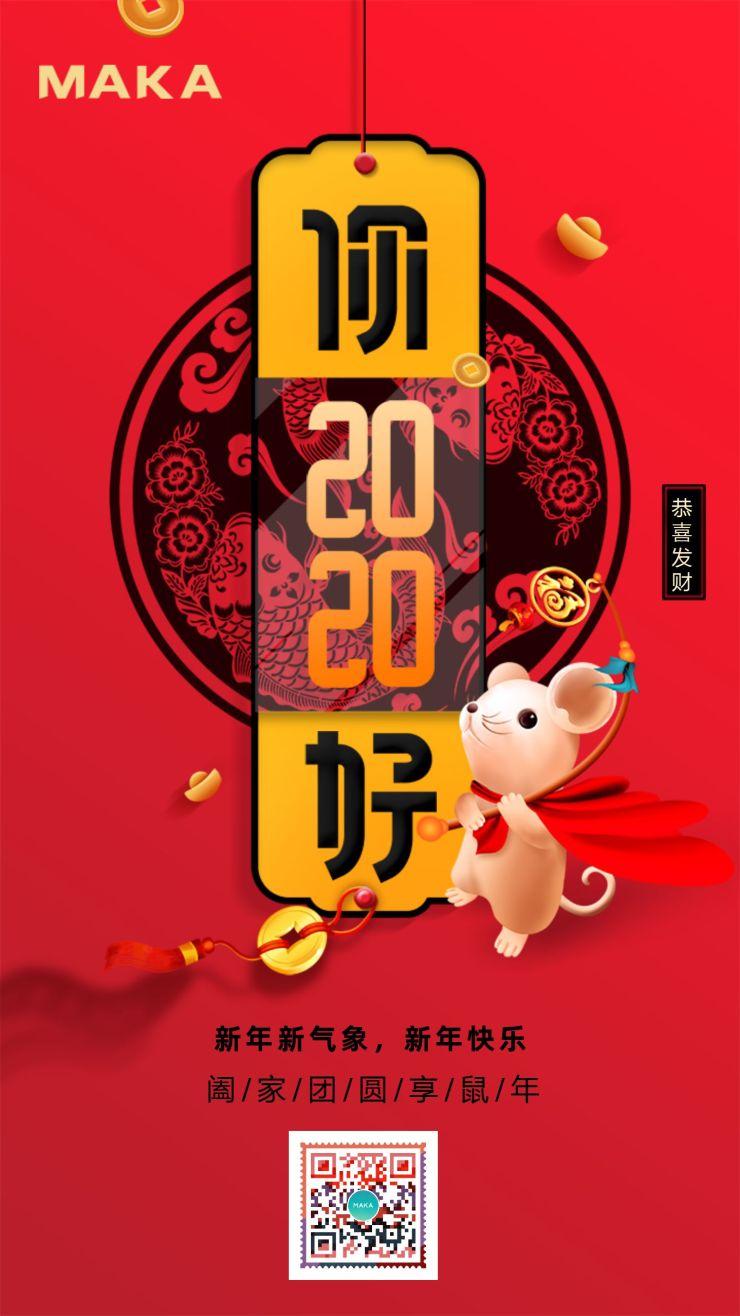 红色大气你好2020年新年宣传海报