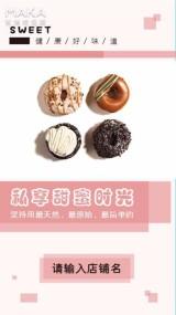 蛋糕店甜点面包介绍宣传推广甜美简约风格