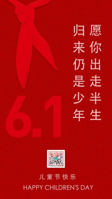 六一儿童节简约大气设计风格六一节日祝福宣传海报
