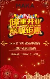盛大开业开业新店开业喜庆中国红开业大酬宾促销宣传