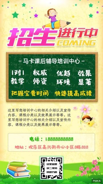 培训辅导学校招生宣传卡通清新校园风