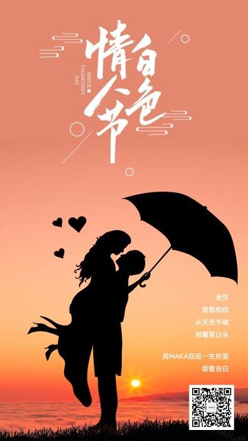 夕阳情侣314白色情人节日签祝福贺卡海报