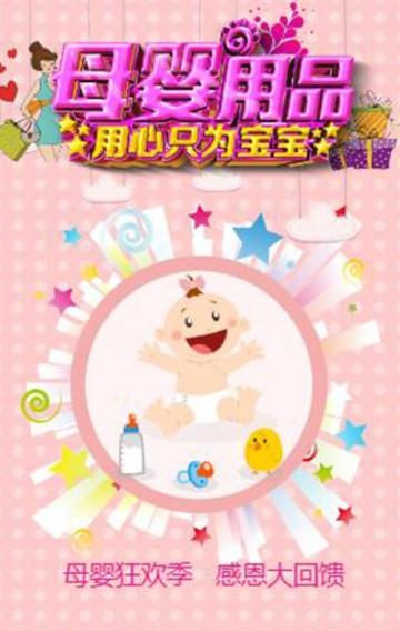 简约大气卡通母婴产品促销/清新母婴产品促销