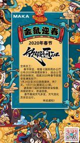 2020喜庆鼠年春节放假通知宣传海报