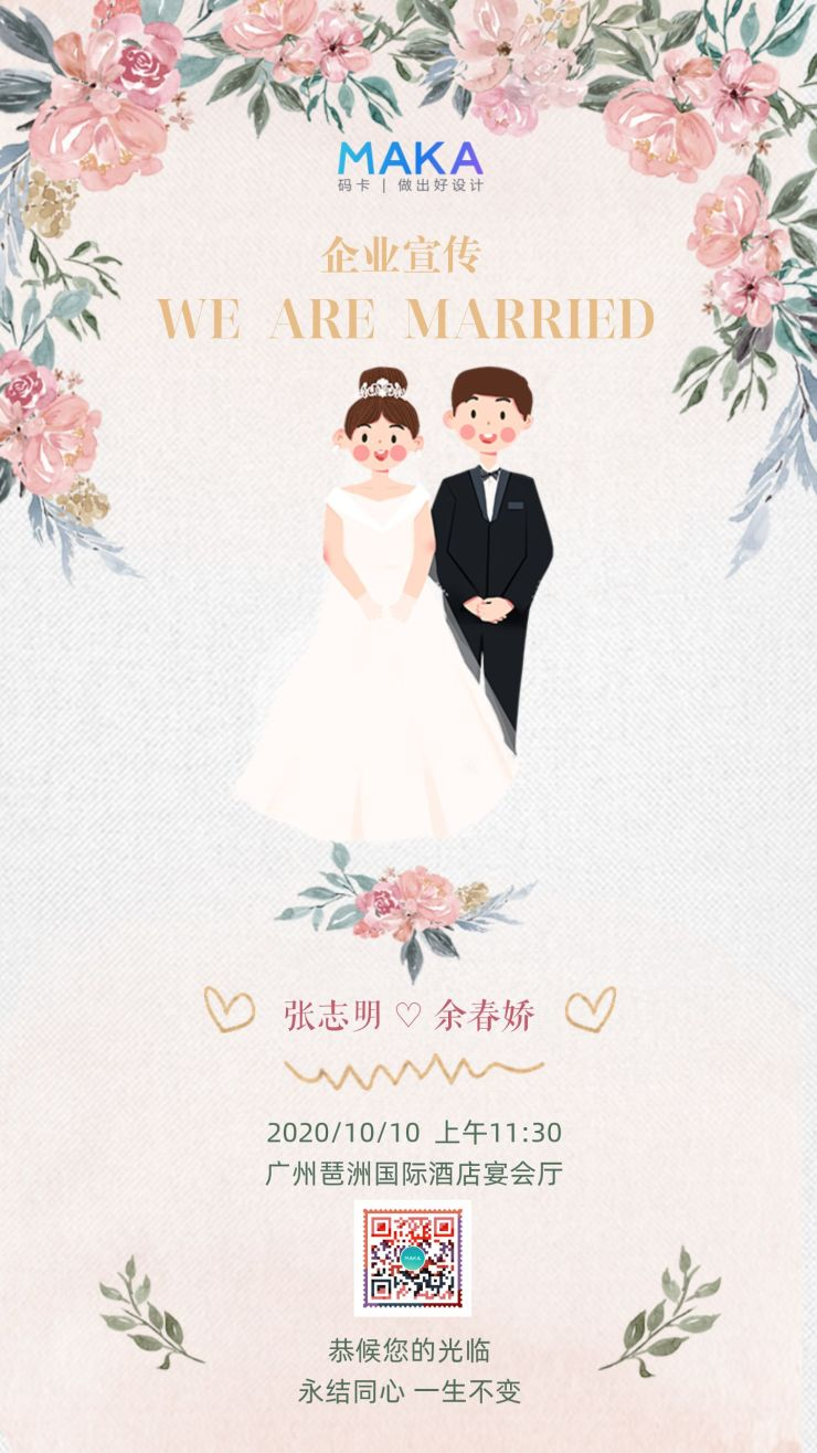 小清新森系个人/公司/婚庆服务婚礼邀请函宣传推广海报