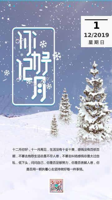 蓝色清新文艺你好12月早安问候语 个人励志宣言海报