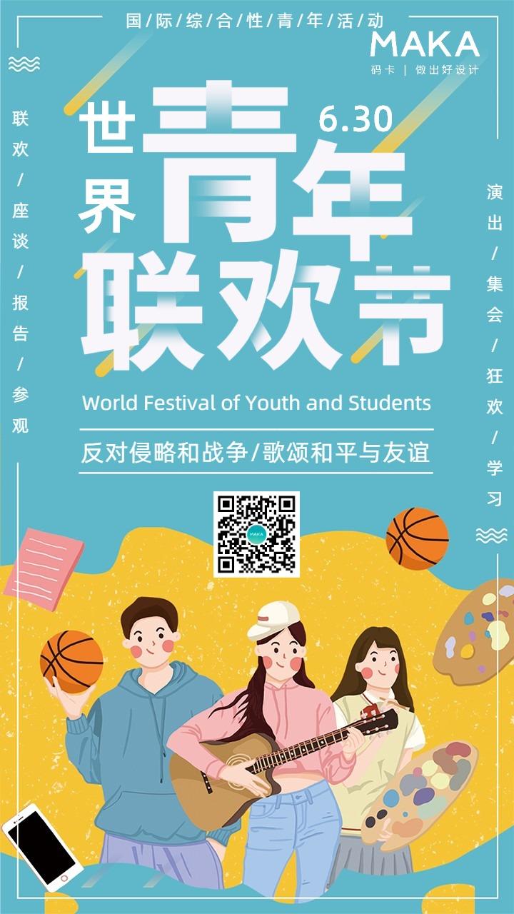 手绘风蓝色世界青年联欢节公益宣传手机海报模版