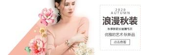 浪漫秋装女装服饰电商banner