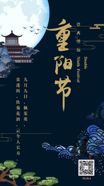 重阳节九月九蓝色大气中式传统节日贺卡宣传海报