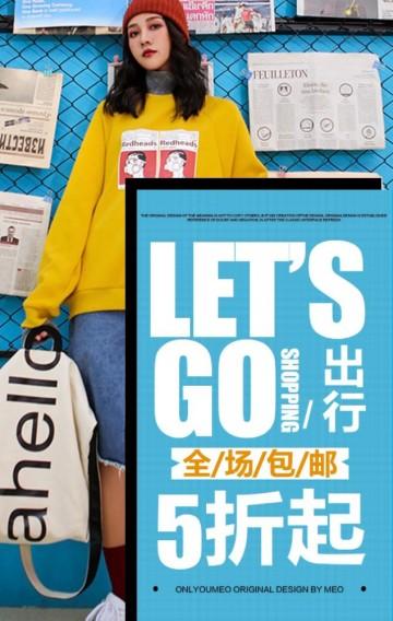 蓝色时尚酷炫休闲女装双十一新品促销模板/时尚女装双十一新品上市促销宣传模板