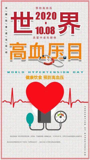 创意宣传世界高血压日公益海报