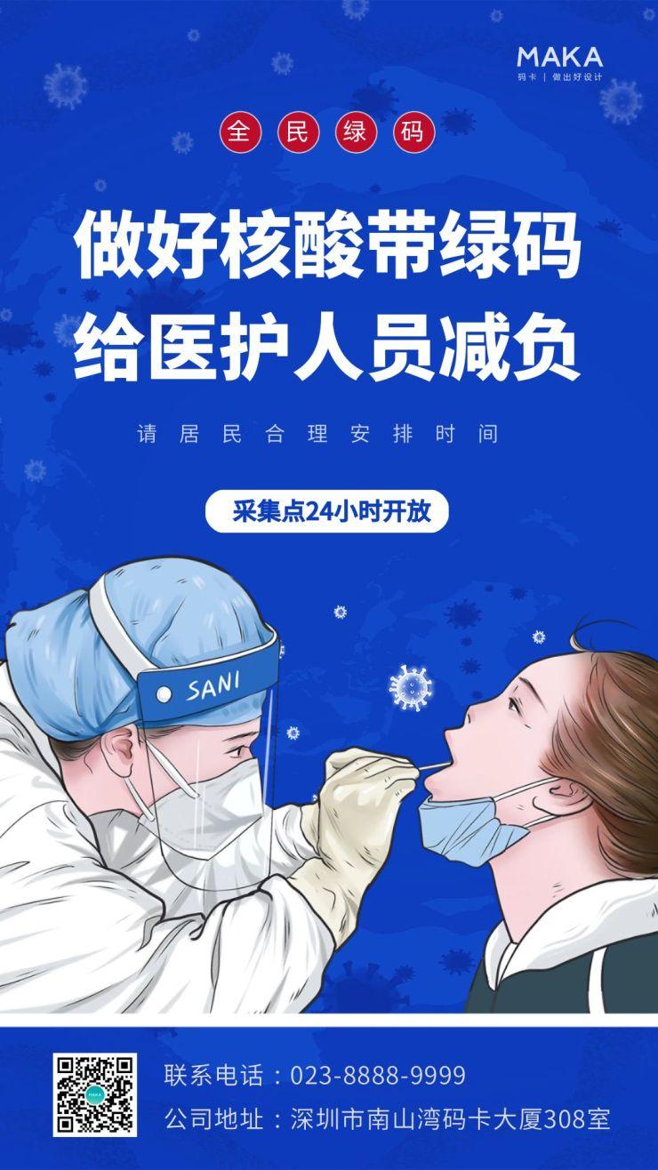蓝色简约风格核酸检测公益宣传海报