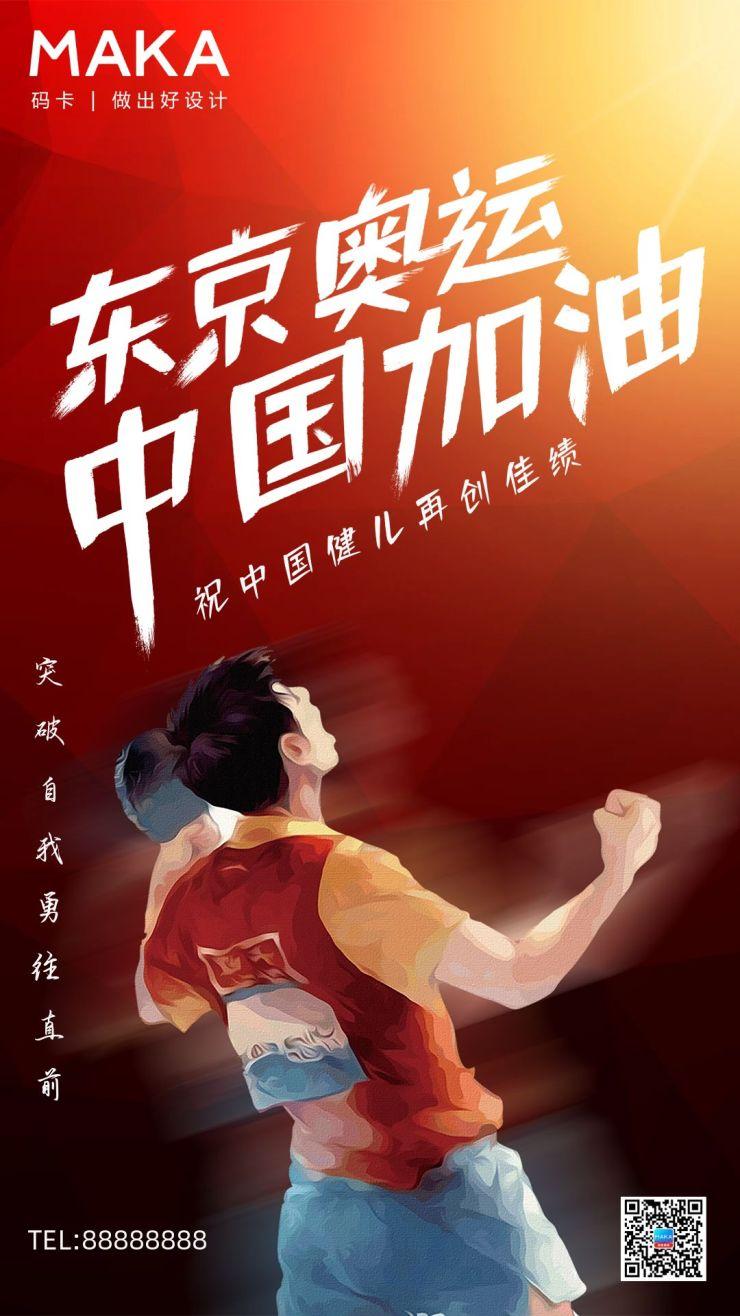东京奥运中国加油2021