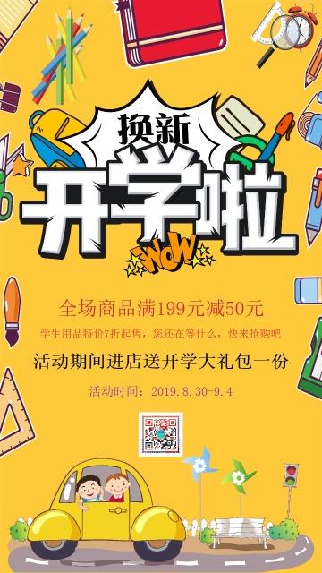 黄色卡通手绘店铺九月开学季促销活动宣传海报