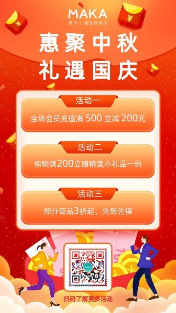 红色中秋国庆营销促销文章长图
